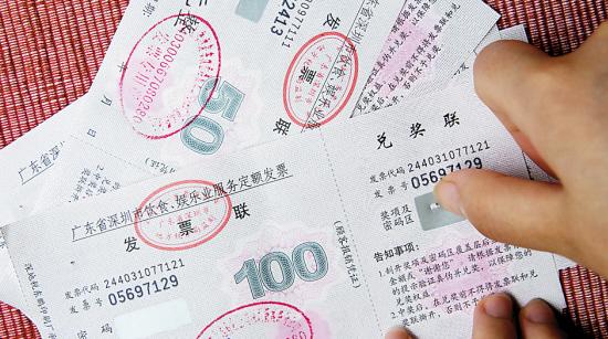 Um exemplo de uma factura oficial que pode ser encontrada em algumas cidades chinesas.