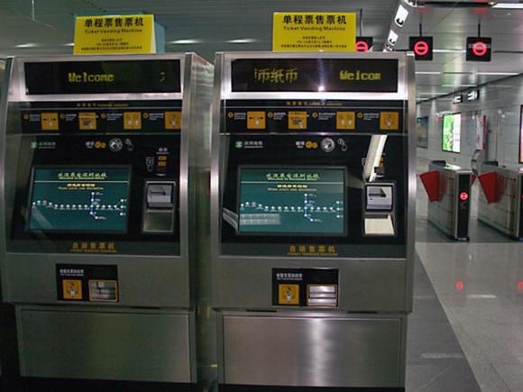 As máquinas de venda automática são muito simples de usar. Basta escolher a estação de destino e introduzir o dinheiro.