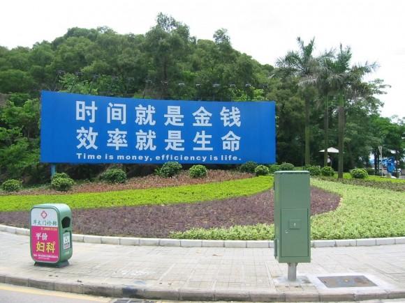 """""""Tempo é dinheiro, a eficiência é a vida"""" é uma frase muito popular na china. O autor é Yuan Geng, responsável por uma grande transformação industrial."""